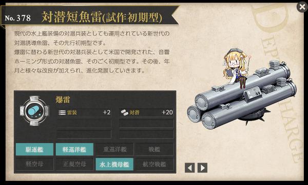 対潜短魚雷(試作初期型)