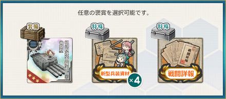 選択報酬2(奮戦!精鋭「第十五駆逐隊」第一小隊