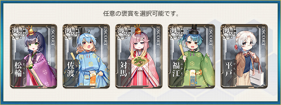 選択報酬(【桃の節句:拡張作戦】春の攻勢作戦!