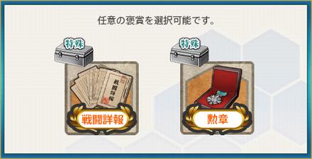 選択報酬2(精鋭駆逐隊、獅子奮迅!