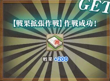 特別戦果+200