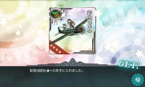彩雲(偵四)★2
