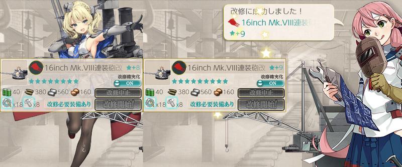 16inch Mk.VIII連装砲改★9完成