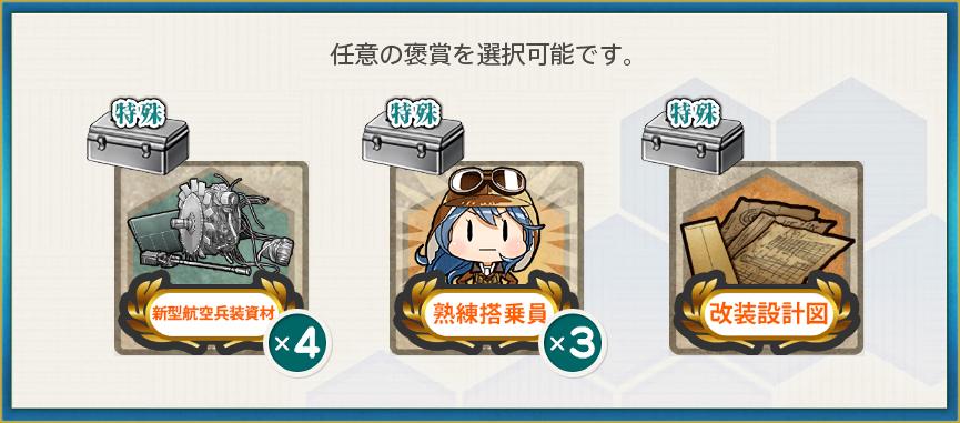 選択報酬(謹賀新年!特務艦隊、新春の北極海へ!