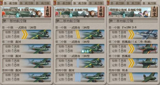 [#E5-1]基地航空隊