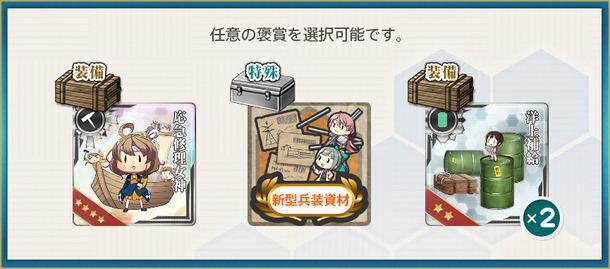 選択報酬(【艦隊司令部強化】艦隊旗艦、出撃せよ!
