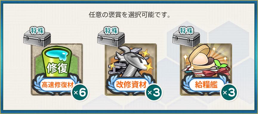 選択報酬(【桃の節句】菱餅改修:2021序