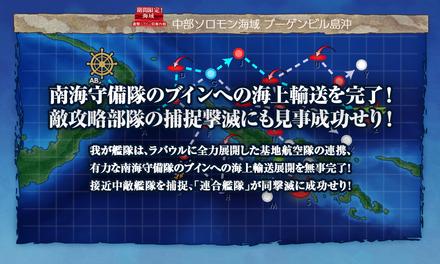 南海守備隊のブインへの海上輸送を完了!
