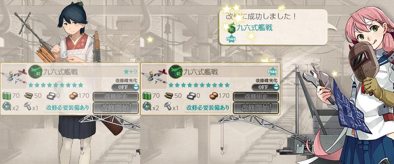 九六式艦戦★10