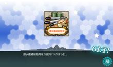 「潜水艦補給物資」×3