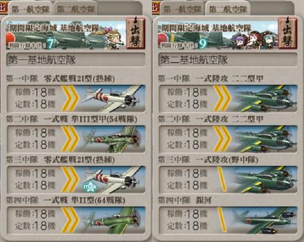 19w #E2前哨戦基地航空隊①