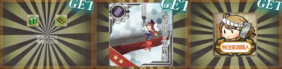 冬季特別任務:精鋭「駆逐隊」、出撃!報酬