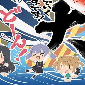 01▼鎮守府「秋刀魚」祭り二〇一七、開幕!