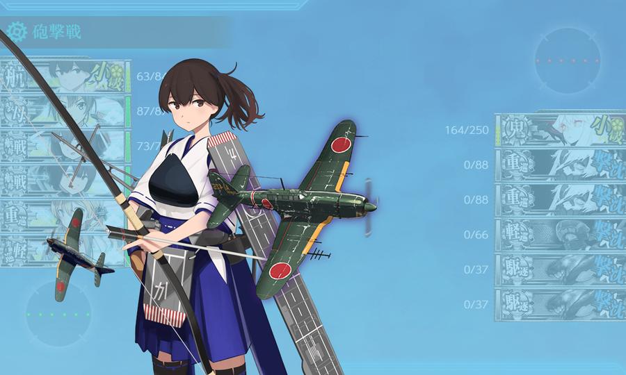 改加賀型航空母艦「加賀改二」、抜錨!
