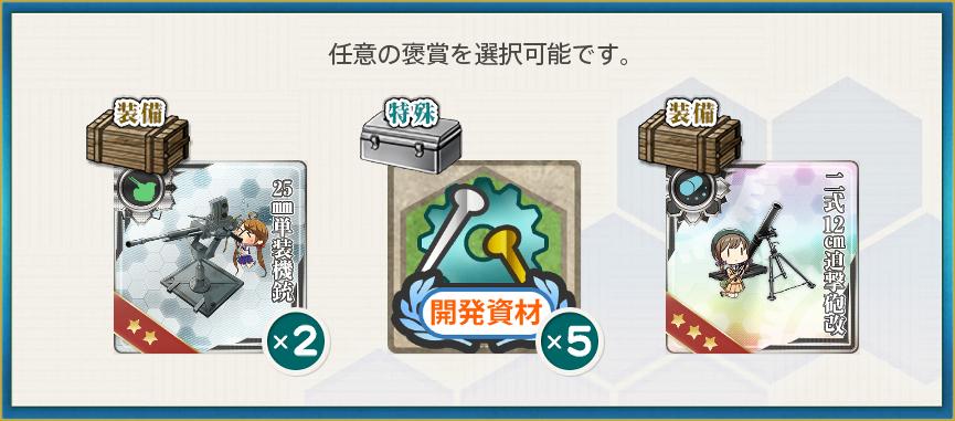 選択報酬(【桃の節句】鎮守府近海、春の安全確保作戦