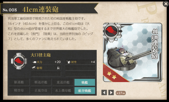 41cm連装砲×27