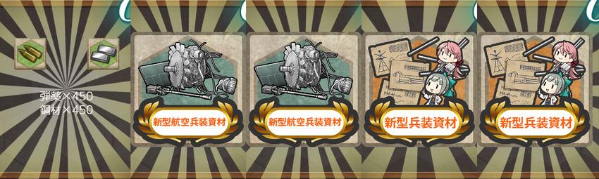 報酬(工廠による装備兵装の強化準備