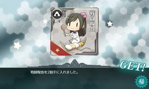 戦闘糧食×2
