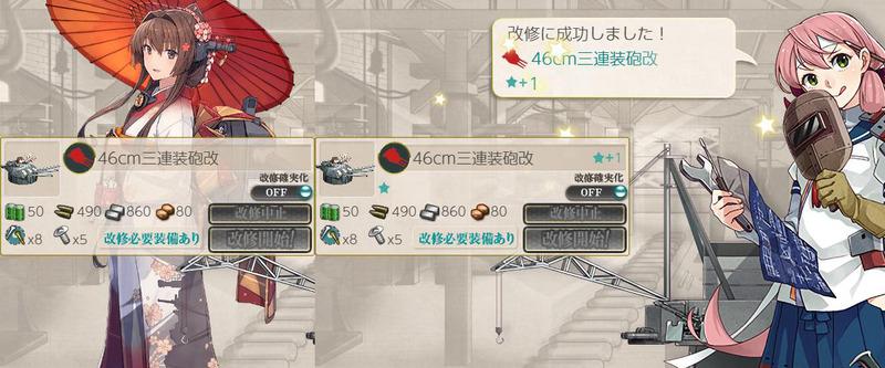 46cm三連装砲改★1