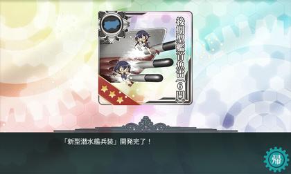 「新型潜水艦兵装」開発完了!