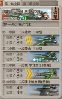 [#E2-2]基地航空隊