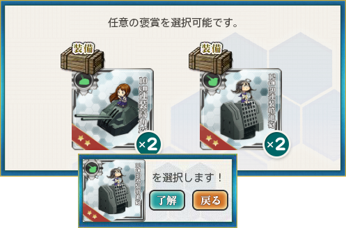 選択1(対空兵装の整備拡充