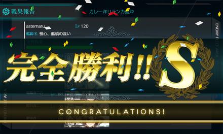 [#4-5]完全勝利