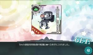 5inch連装両用砲(集中配備)★+2