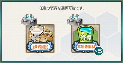 選択報酬1(奇跡の駆逐艦
