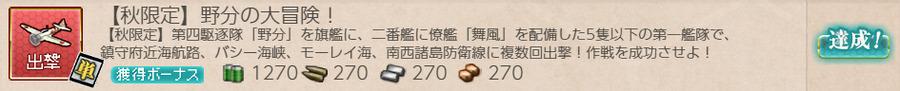 【秋限定】野分の大冒険!