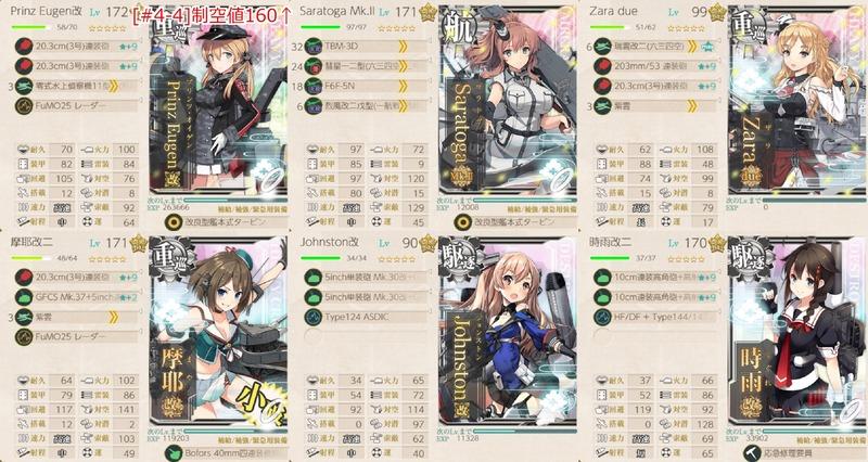 [#4-4]編成:重巡戦隊、西へ!