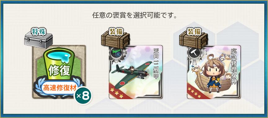 選択報酬1(新しき翼。改装航空母艦「龍鳳」、出撃せよ!