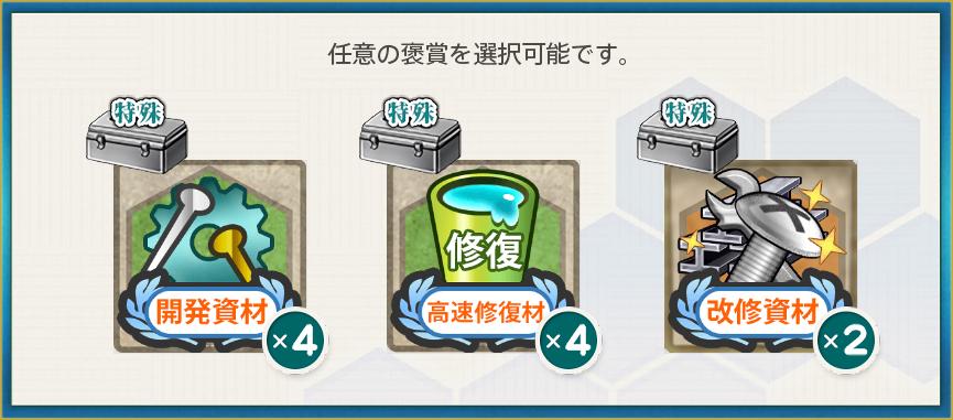 選択報酬1(兵站線確保!海上警備を強化実施せよ!