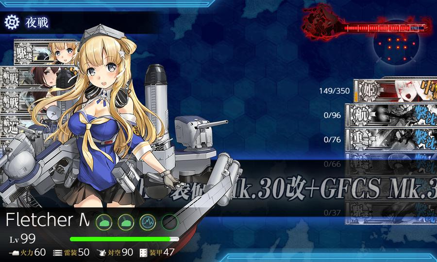 改装護衛駆逐艦「Fletcher Mk.II」作戦開始!