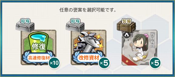 選択報酬(五周年任務 【参:近代化改修】