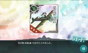 四式戦 疾風★5