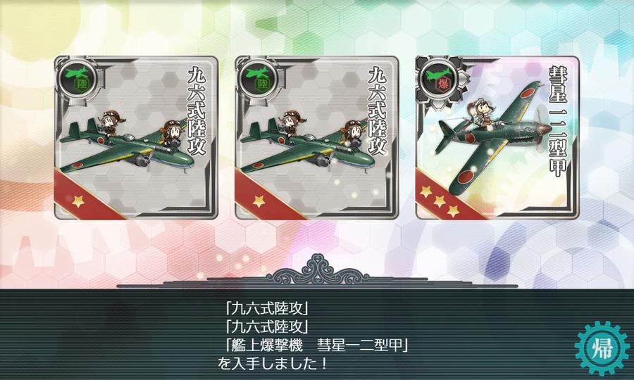 九六式陸攻×2