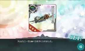 天山(九三一空)★2