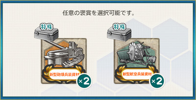 選択報酬2(兵站強化遠征任務【拡張作戦】