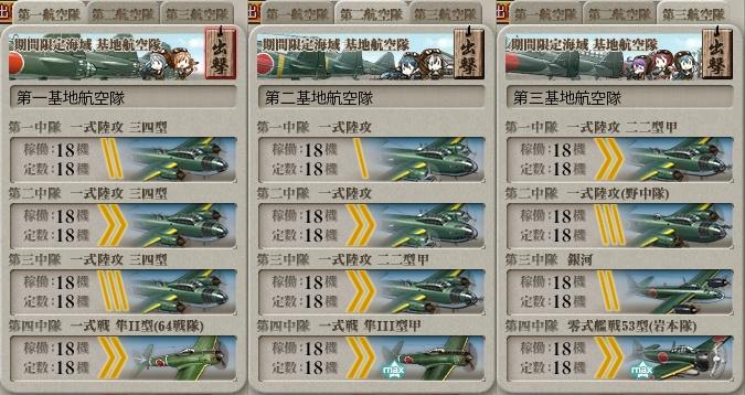E6 第三段階 基地航空隊