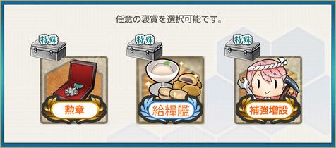 選択報酬2(【夏季限定】「渚のマーメイド」作戦!