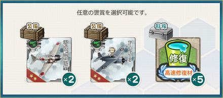 選択報酬1(空母機動部隊、出撃!敵艦隊を迎撃せよ!