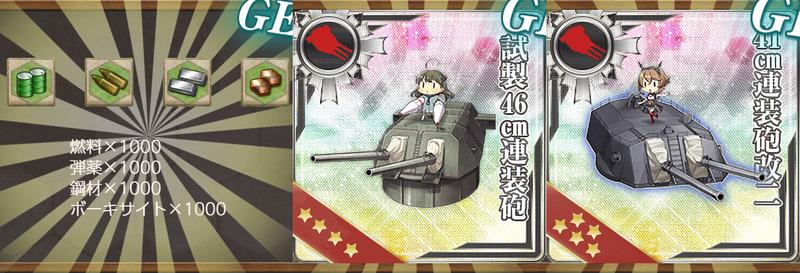報酬(精鋭無比「第一戦隊」まかり通る!【拡張作戦】