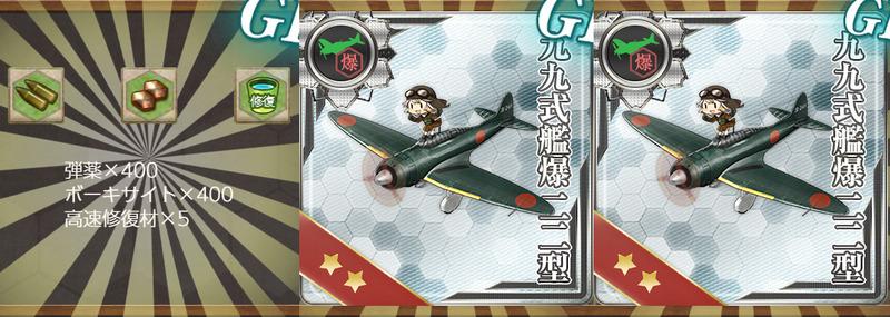 報酬(空母機動部隊、出撃!敵艦隊を迎撃せよ!