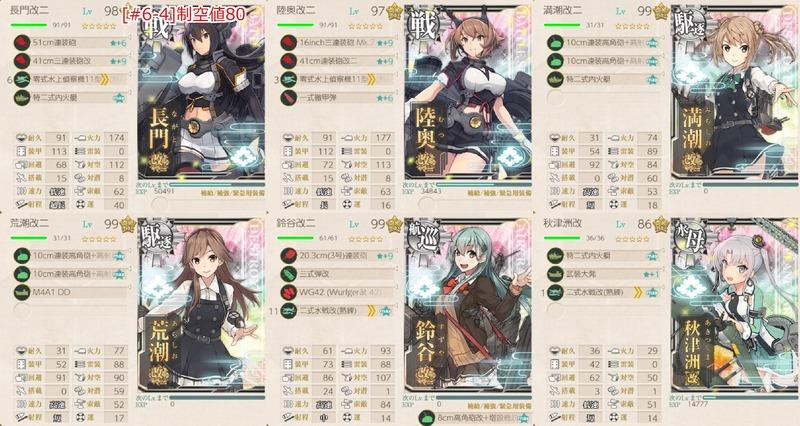 [#6-4]編成:【桃の節句:拡張作戦】春の攻勢作戦!