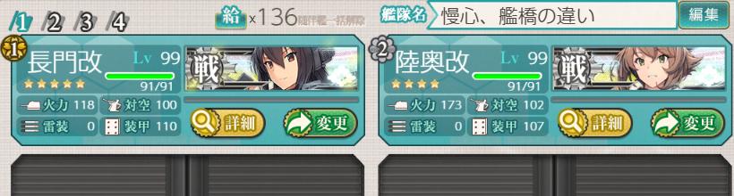 旗艦「長門改二」+2番艦「陸奥改二」