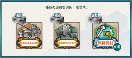 選択報酬1(歴戦「第十方面艦隊」、全力出撃!
