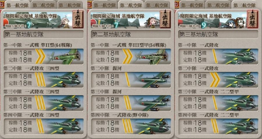 #E5 第二段階削り基地航空隊