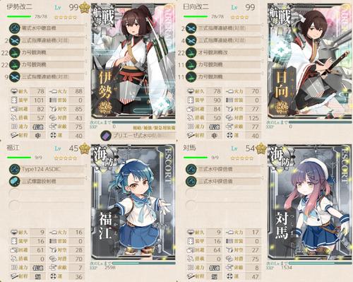 [#1-5]編成:航空戦艦戦隊、戦闘哨戒!