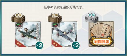 選択報酬2(空母機動部隊、出撃!敵艦隊を迎撃せよ!